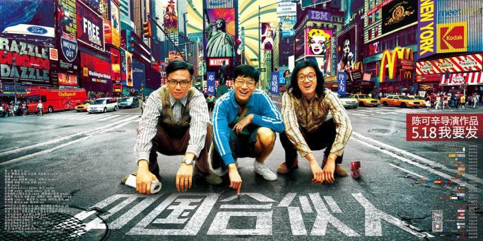 10.25.17_Features_Olivia Tarpley_Chinese Film Festival_guoxinsteve.wordpress.com